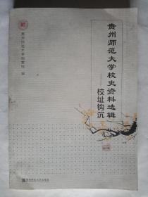 贵州师范大学校史资料选辑二校址钩沉