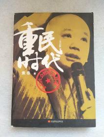 重民时代:袁岳社会管理新思路