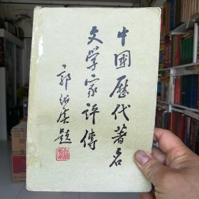 中国历代著名文学出版社家评传(第四卷)