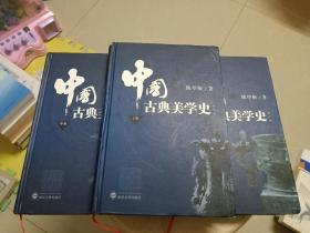 中国古典美学史(上卷)