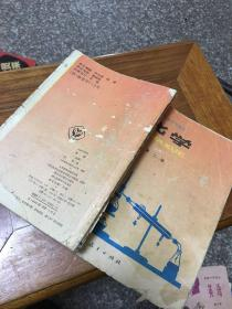 高级中学课本 化学 第二册 (必修)