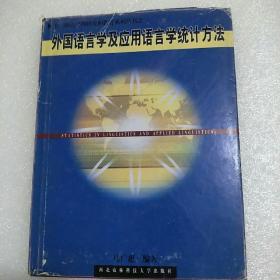 外国语言学及应用语言学统计方法