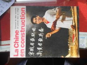 La chine en construction (法文版 中国建设)1975年第2期