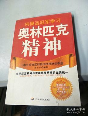 一本全民皆读的奥运精神培训手册:奥林匹克精神