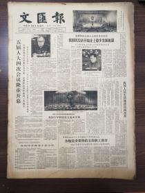 (原版老报纸品相如图)文汇报  1981年12月1日——12月31日  合售