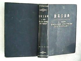 新英汉词典 573
