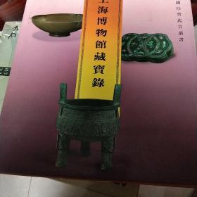 上海博物馆藏宝录