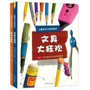 儿童专注力游戏绘本:动物大发现+文具大狂欢(套装共2册) [4-7岁]  9787109219878