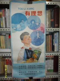 《小学生守则》教育挂图(4张一套)