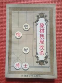 象棋残局杀     精选119局