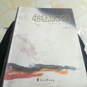 作者签名本《心旅沐歌》