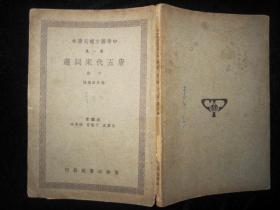 民国版:唐五代宋词选  下册 ( 中学国文补充读本 )
