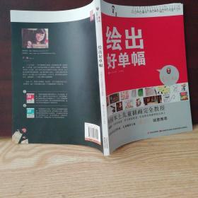 中国本土儿童插画完全教程:绘出好单幅