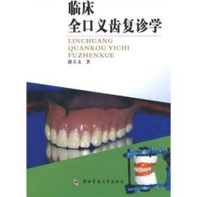 临床全口义齿复诊学