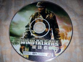 风语者 DVD