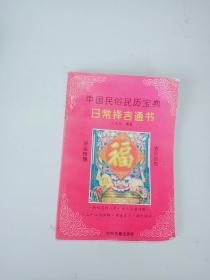 中国民俗民历宝典: 日常择吉通书