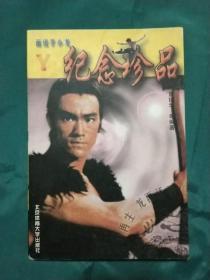 《画说李小龙—纪念珍品 Y》2003年1月一版一印,每页已检查核对不缺页