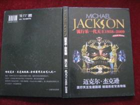 【歌坛巨星迈克尔·杰克逊 流行乐一代天王1958-2009 写真特集 无光盘】