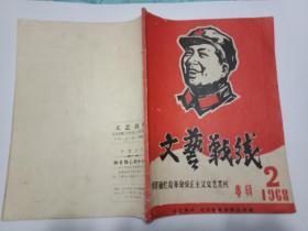 孔网独售----绝版稀缺资料书--湖北省《文艺战线 》专辑 1968  (2)  书85品如图