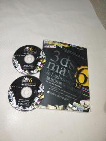 电脑3D制作系列:3ds max6&Lightscape3.2建筑效果图铂金手册
