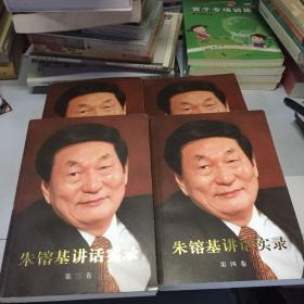 朱镕基讲话实录(1-4)四册全