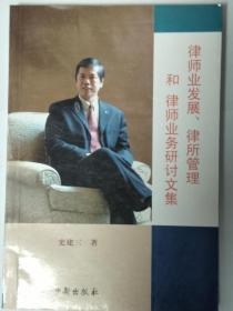 律师业发展、律所管理和律师业务研讨文集