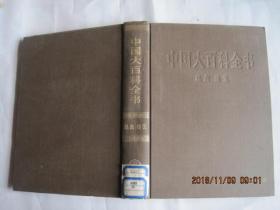 中国大百科全书---戏曲曲艺(83年1版1印)
