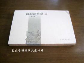 《书林清话文库:蓝村读书录》