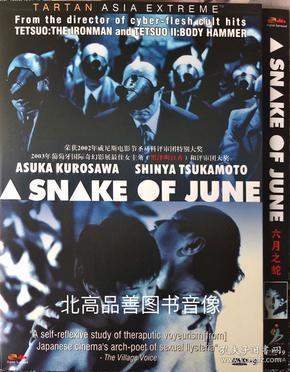 六月之蛇(2002)劇情/懸疑 SJ-1030A DVD-9