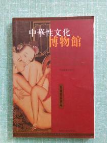 中华性文化博物馆 馆藏精品图录