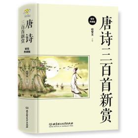 唐诗三百首新赏(精装典藏版)