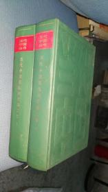 当代中国军队的军事工作(上下册)精装