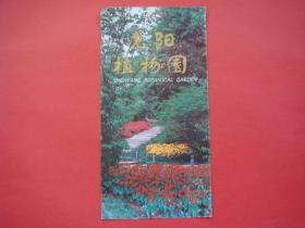沈阳植物园(宣传画页)