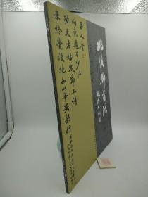 姚俊卿书法【著名书法家姚俊卿签名钤印本】