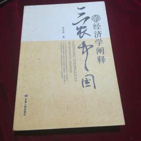 三农中国的经济学阐释