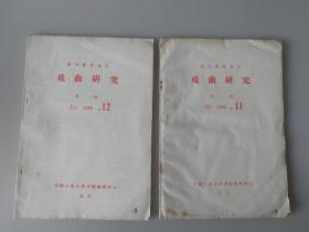 戏剧研究(复印报刊资料)(月刊)J52 1986.11、12合售