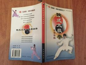 太极拳-剑标准教程之十:陈式太极拳竞赛套路