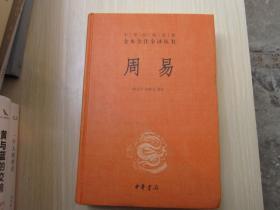 中华经典名著全本全注全译   周易