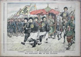1904年10月16日法国原版老报纸《Le Petit Journal》—马元帅和他的清军部队在满洲边境