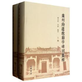 广州府道教庙宇碑刻集释(上下册)