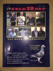 09盛装巨献宝鼎拍卖会(顶级信鸽拍卖会)鸽子拍卖