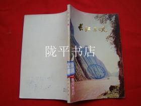 长江三峡(四川史地丛书)