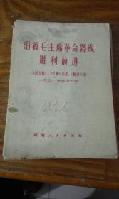 沿着毛主席革命路线胜利前进 《人民日报》《红旗》杂志《解放军报》一九七一年元旦社论 带林合影