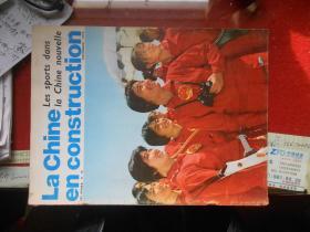 La chine en construction (法文版 中国建设)1975年第12期