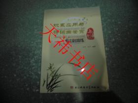 积累应用与诗词曲鉴赏专项训练(上海卷)(内有勾划笔迹)