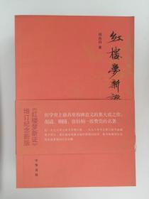 红楼梦新证(增订本)(套装全3册)