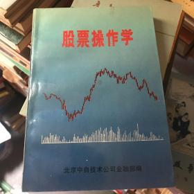 股票操作学