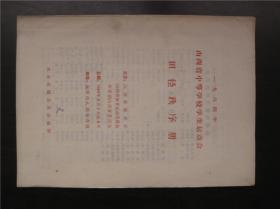 1964年山西省中等学校学生运动会田径秩序册