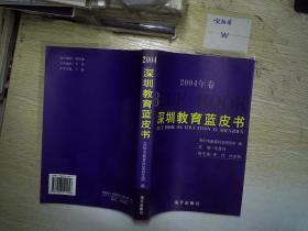 深圳教育蓝皮书(2004年卷) .
