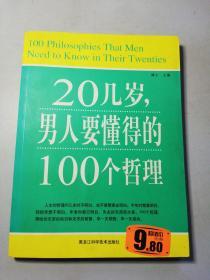 20几岁,男人要懂得的100个哲理